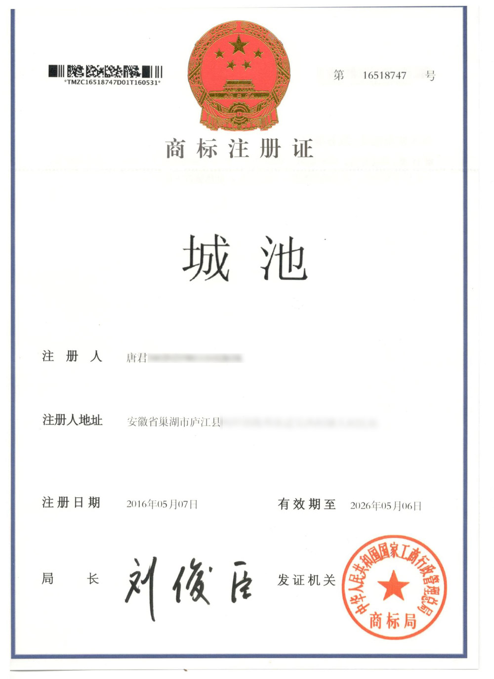 城池注册商标